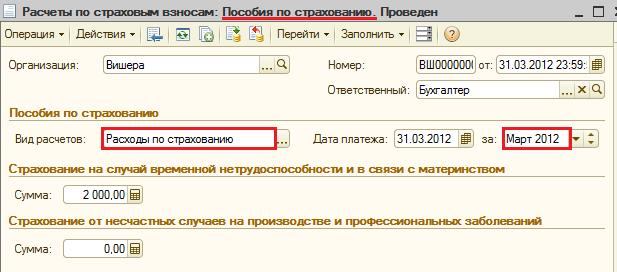 фсс запрашивает пакет документо