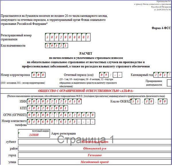 При формировании отчетов за прошедшие периоды необходимо заполнять именно те бланки, которые в тот момент использовались.