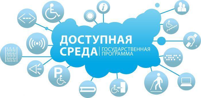 Программа доступная среда трудоустройство инвалидов