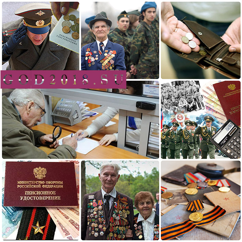 открытки для военного пенсионерам принцип